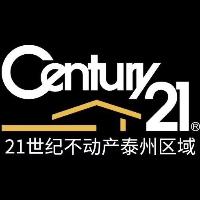 二十一世纪不动产经纪服务(泰州)有限公司