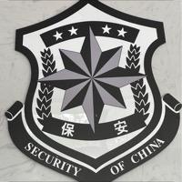 泰州平安保安服务有限公司