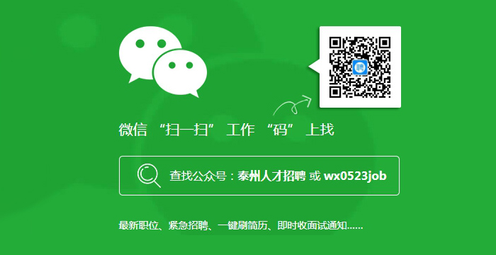 泰州招聘网微信公众号