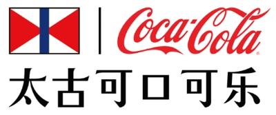 太古可口可乐
