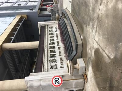 江苏润阳钢结构有限公司